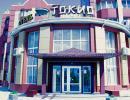 """Отель """"Токио"""". Вид"""